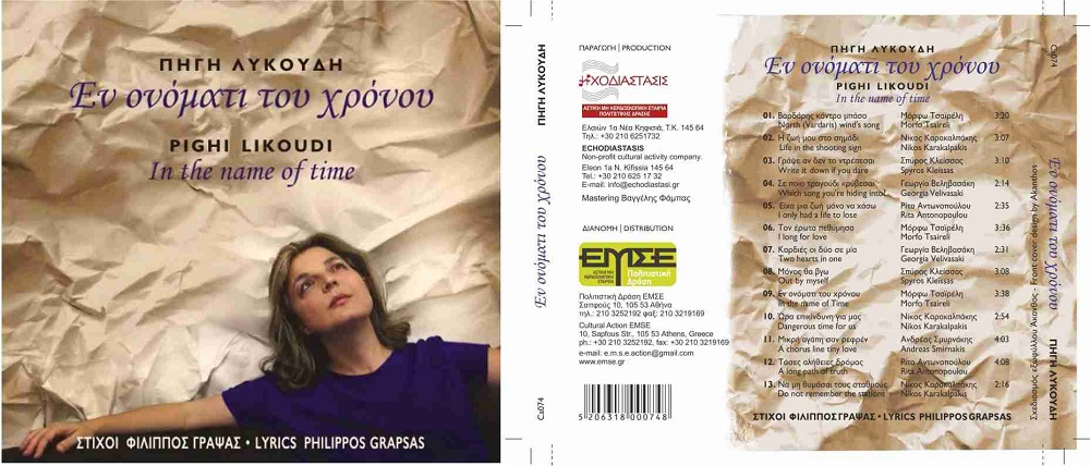 ΕΝ ΟΝΟΜΑΤΙ ΤΟΥ ΧΡΟΝΟΥ ο τίτλος του cd της Πηγής Λυκούδη σε στίχους του Φίλιππου Γράψα