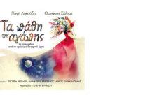 Η Πηγή Λυκούδη και ο Θανάσης Σάλτας παρουσιάζουν το νέο cd τους